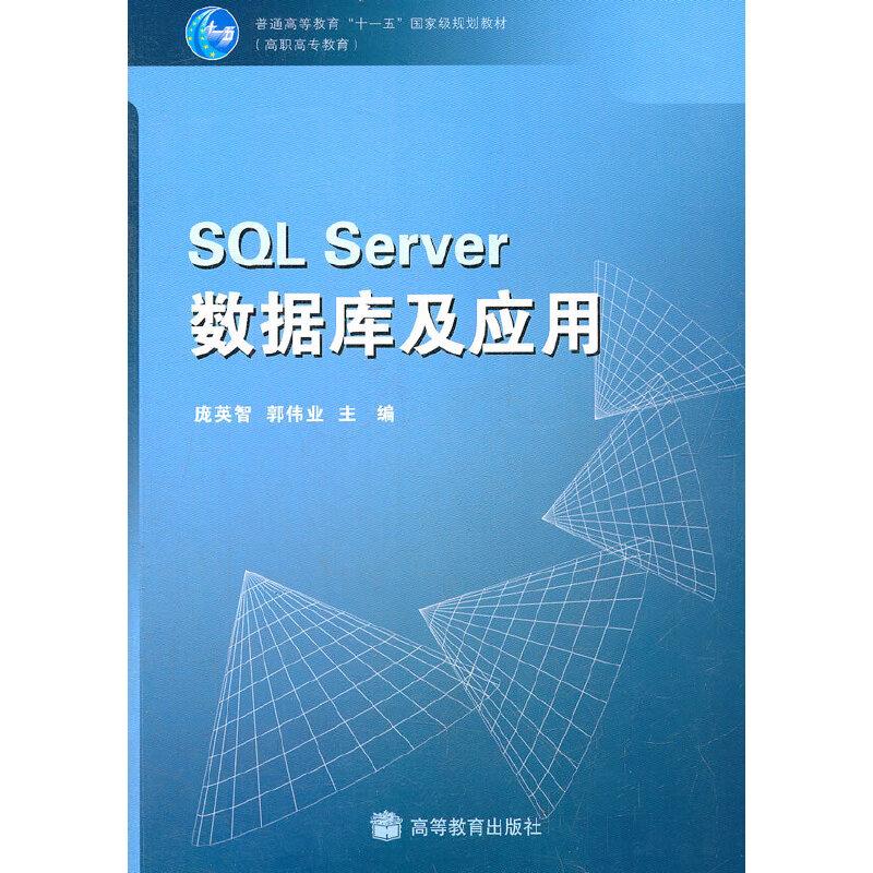 SQL Server 数据库及应用 PDF下载