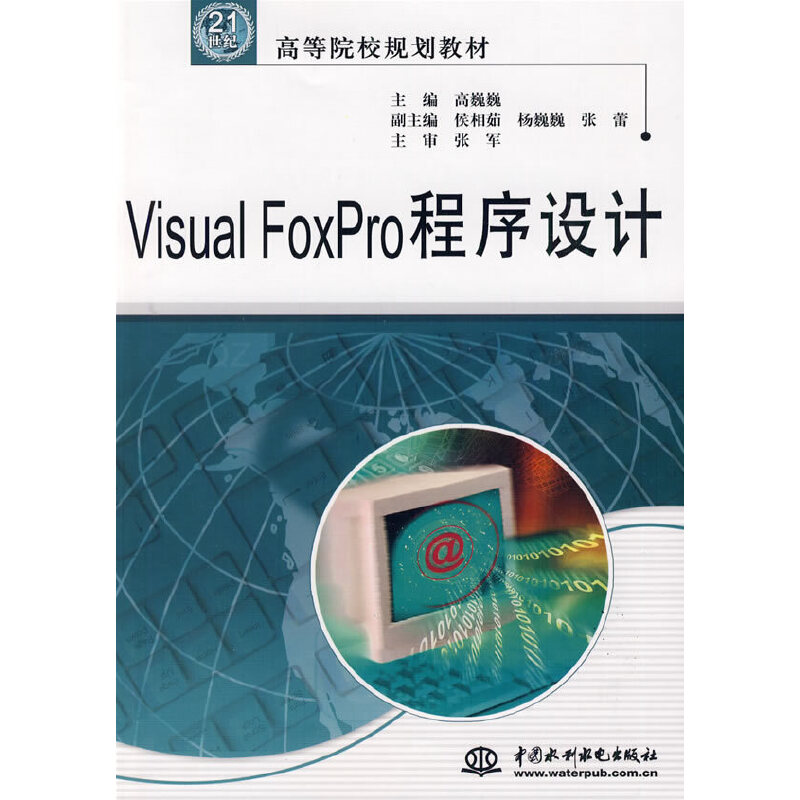 Visual FoxPro 程序设计 (21世纪高等院校规划教材) PDF下载