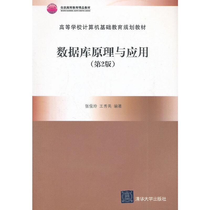 数据库原理与应用(第2版)(高等学校计算机基础教育规划教材) PDF下载