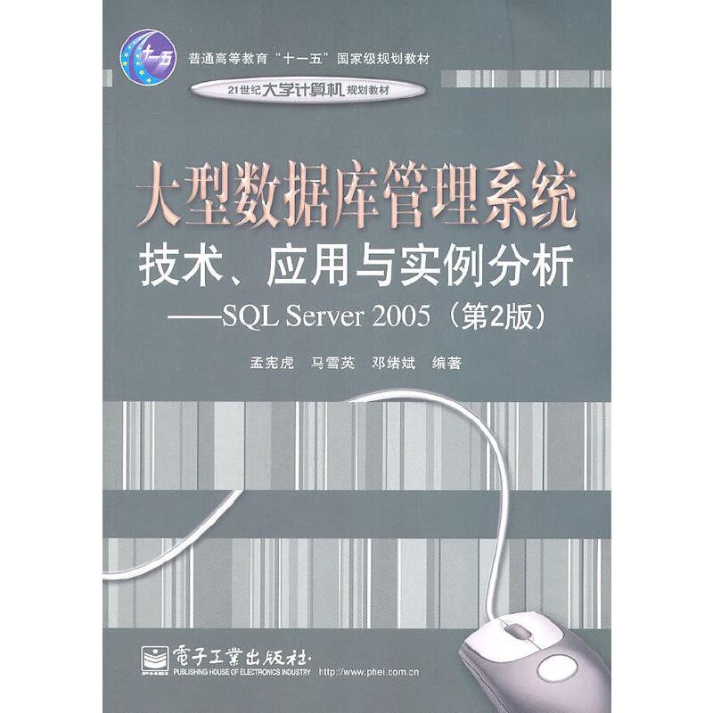 大型数据库管理系统技术、应用与实例分析——基于SQL Server 2005(第2版) PDF下载