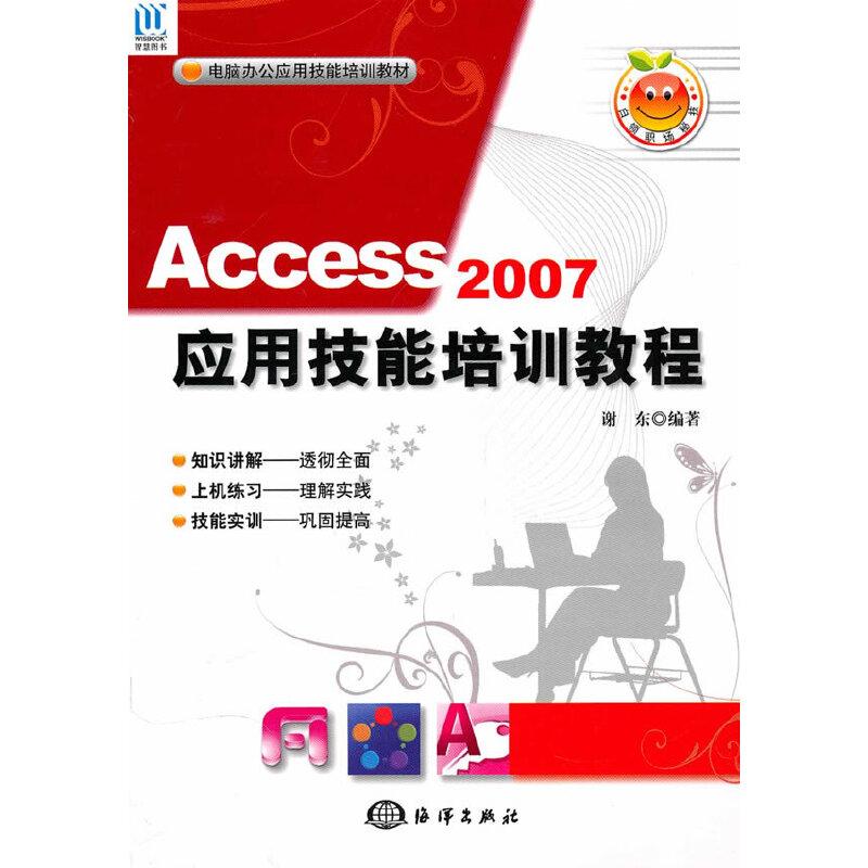 Access 2007应用技能培训教程 PDF下载
