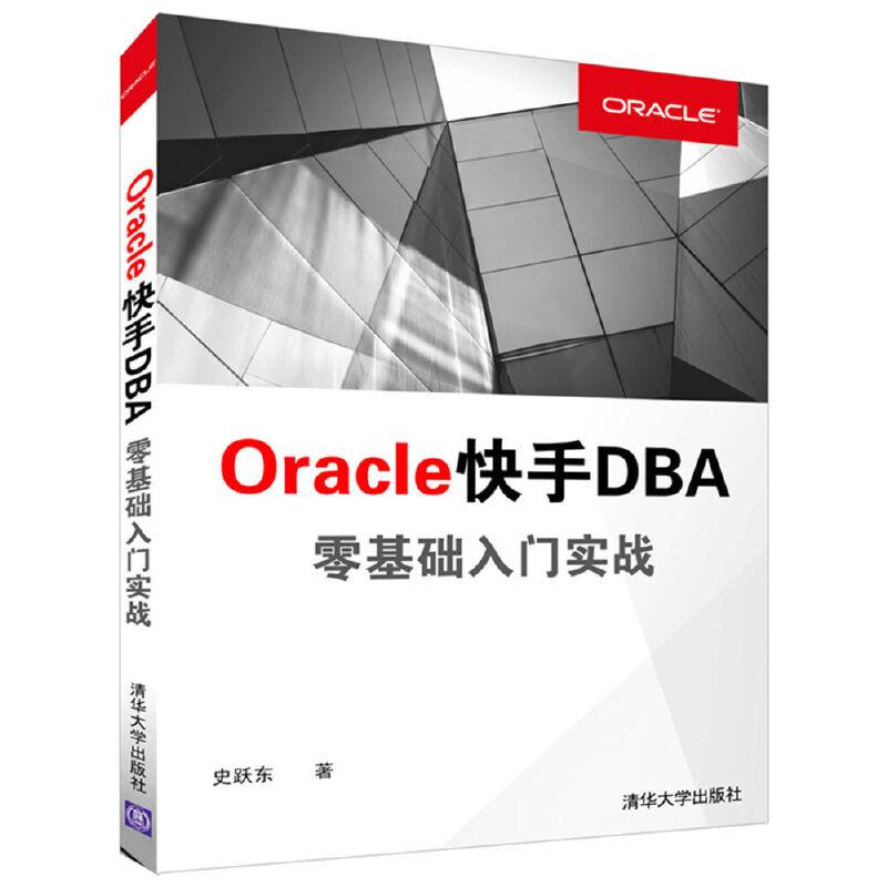 Oracle快手DBA 零基础入门实战 PDF下载