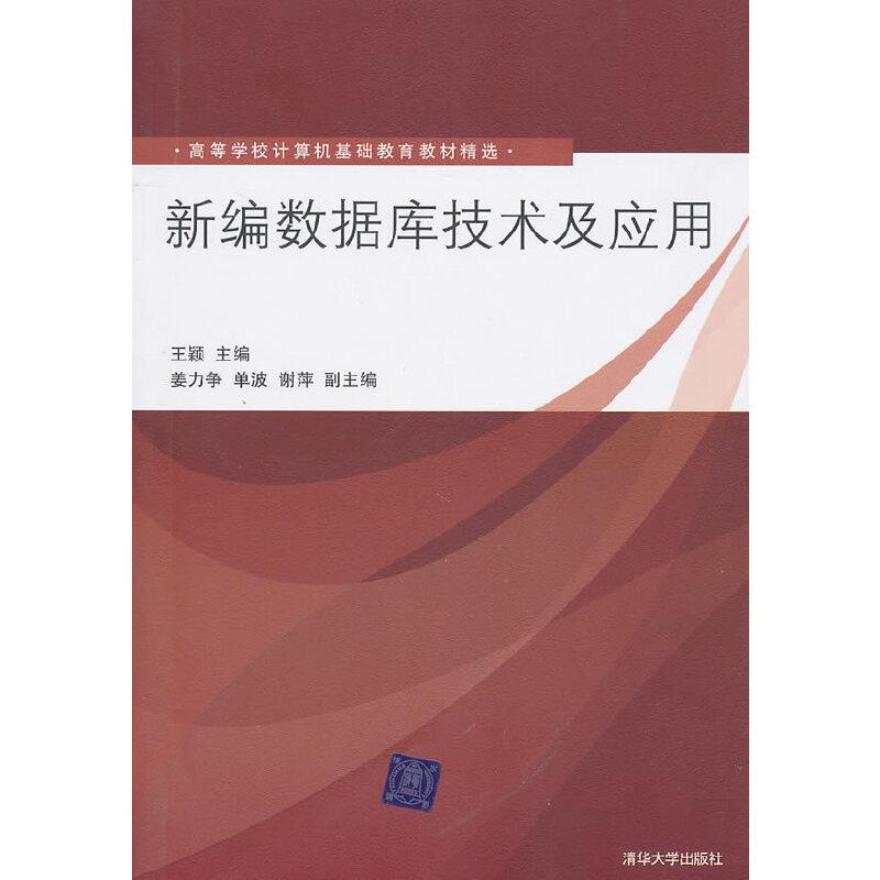 新编数据库技术及应用(高等学校计算机基础教育教材精选) PDF下载