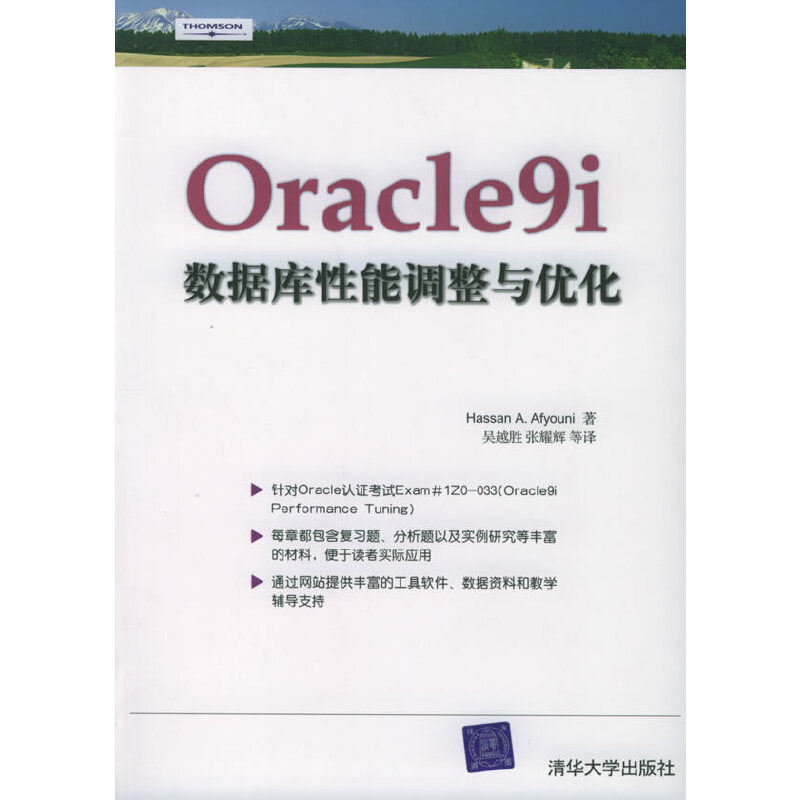 Oracle9i数据库性能调整与优化 PDF下载