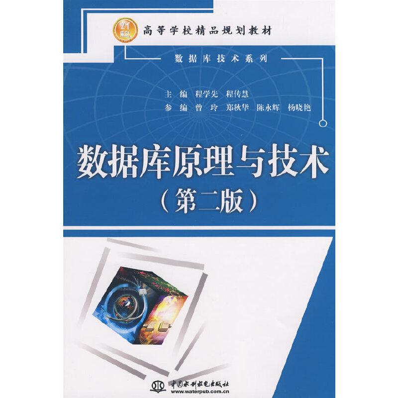 数据库原理与技术 (第二版)(21世纪高等学校精品规划教材) PDF下载