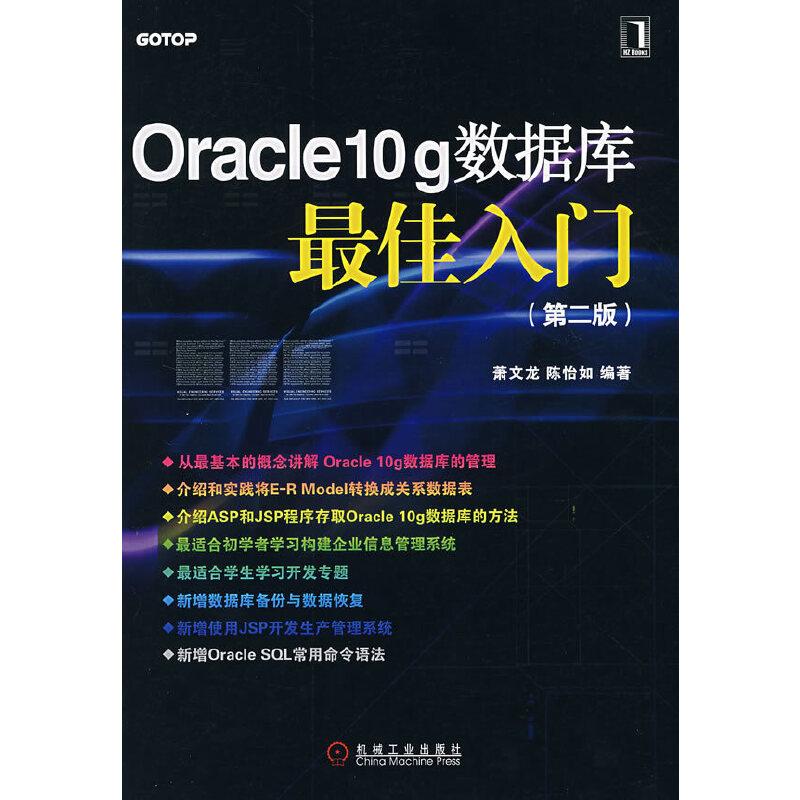 Oracle10g数据库最佳入门(第二版) PDF下载