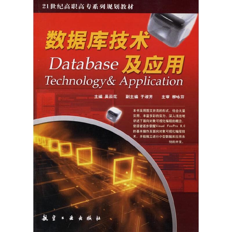 数据库技术及应用/21世纪高职高专系列规划教材 PDF下载