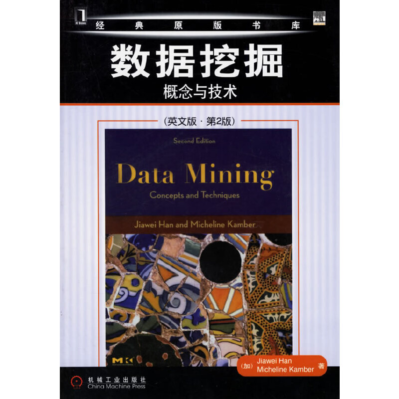 数据挖掘:概念与技术(英文版·第2版) PDF下载