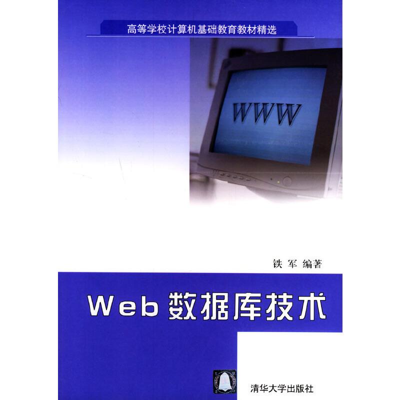 Web数据库技术 PDF下载