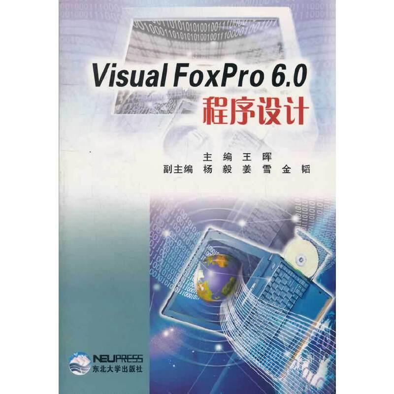 Visual FoxPro6.0程序设计 PDF下载