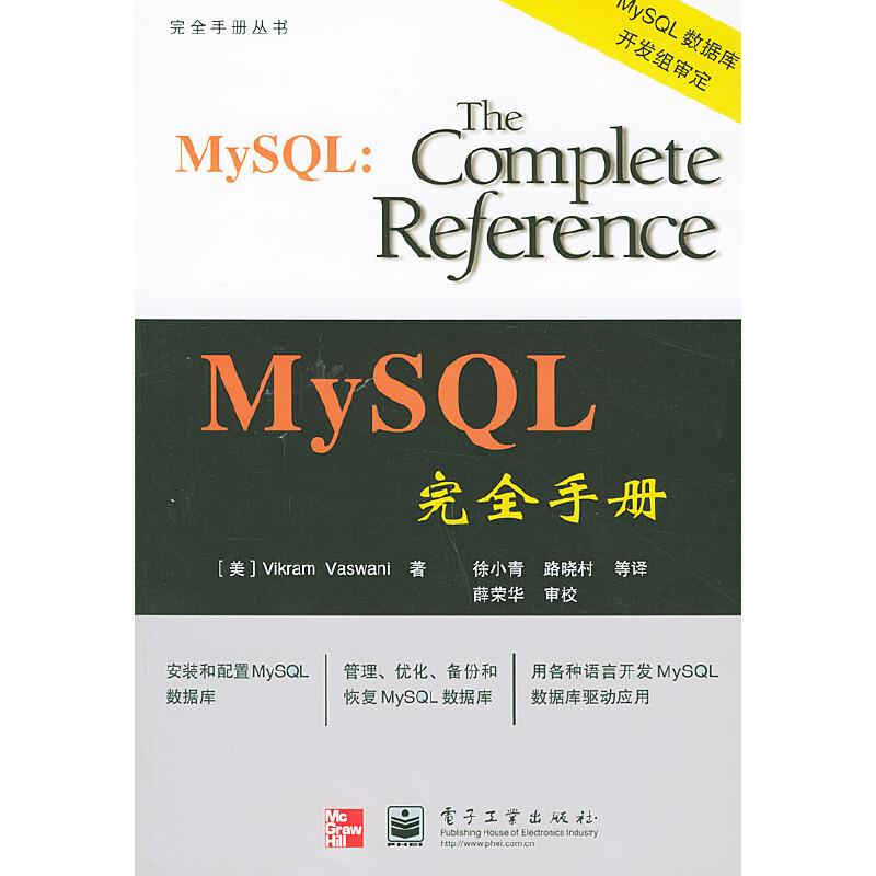 MySQL 完全手册——完全手册丛书 PDF下载
