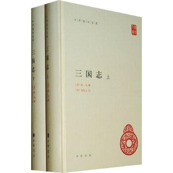三国志精–中华国学文库(epub,mobi,pdf,txt,azw3,mobi)电子书