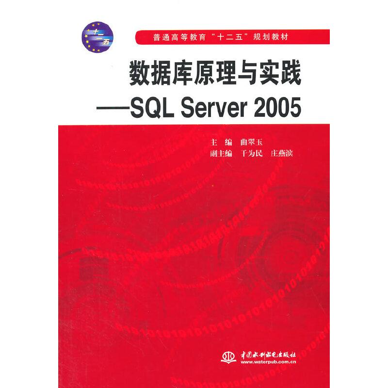 """数据库原理与实践——SQL Server 2005(普通高等教育""""十二五""""规划教材) PDF下载"""
