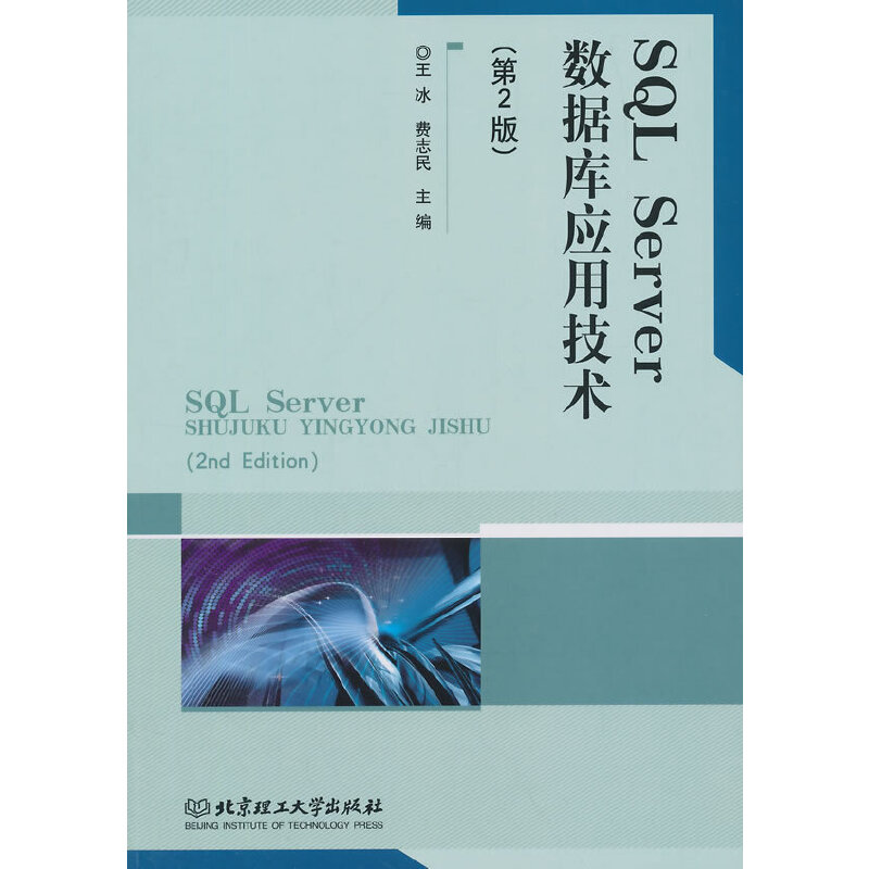 SQL Server数据库应用技术(第2版) PDF下载