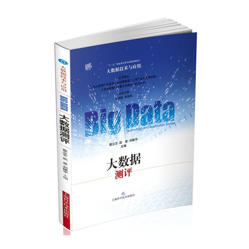 大数据测评 PDF下载