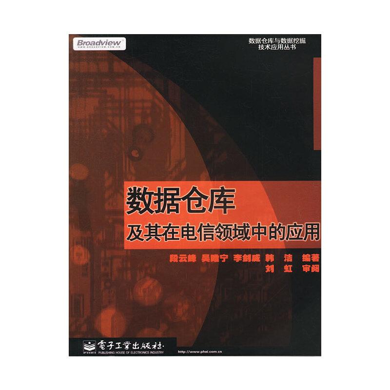 数据仓库及其在电信领域中的应用 PDF下载