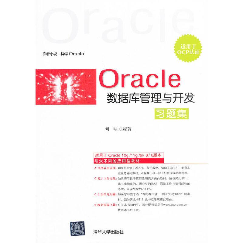 Oracle数据库管理与开发习题集(适用于OCP认证) PDF下载