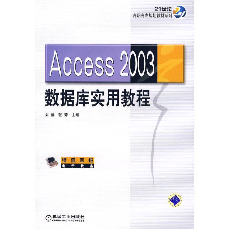 Access2003数据库实用教程 PDF下载