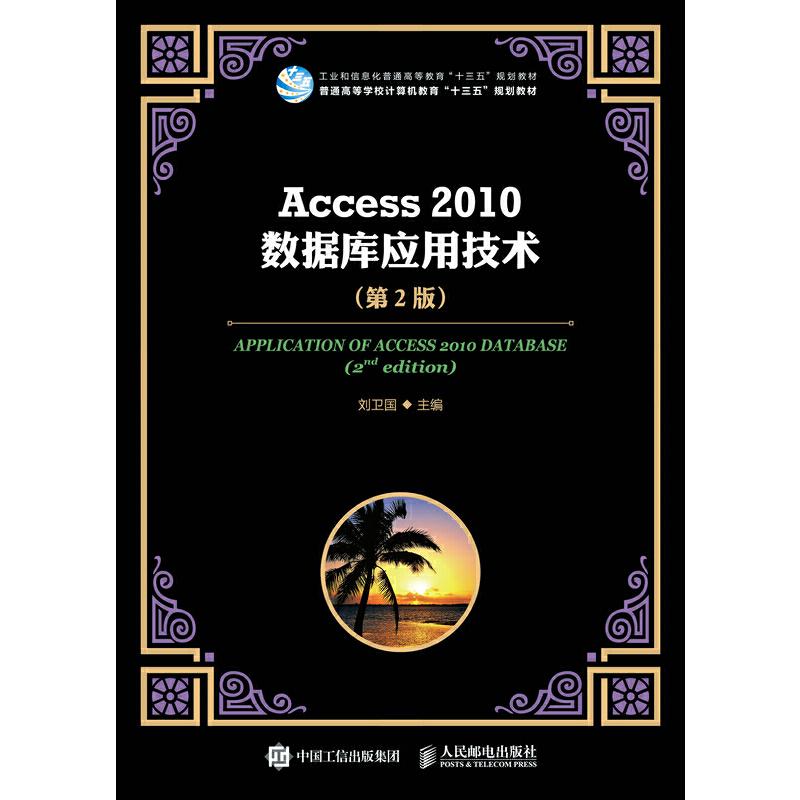 Access 2010数据库应用技术(第2版) PDF下载