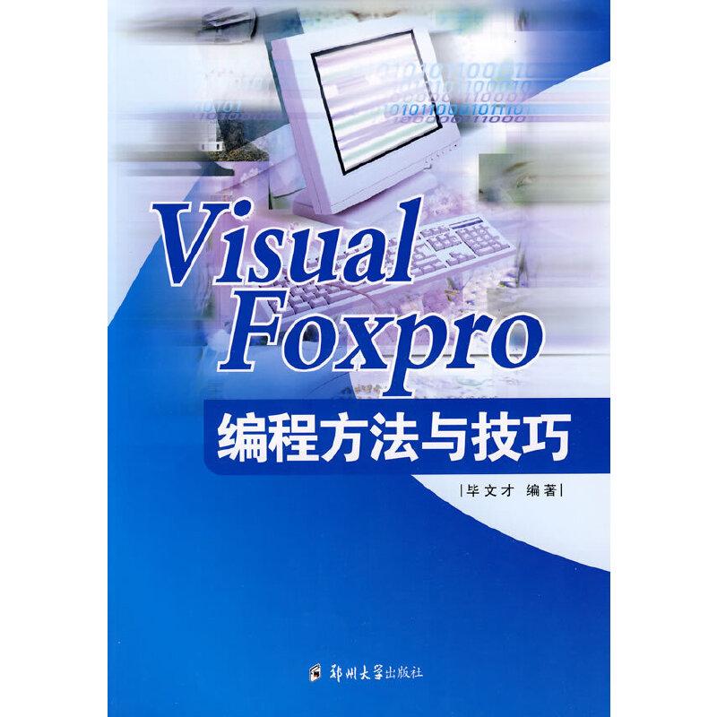Visual FOXPRO编程方法与技巧 PDF下载
