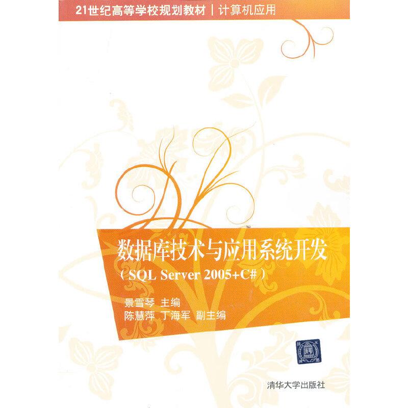 数据库技术与应用系统开发(SQL Server 2005+C#)(21世纪高等学校规划教材·计算机应用) PDF下载