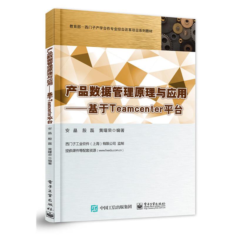 产品数据管理原理与应用——基于Teamcenter平台 PDF下载