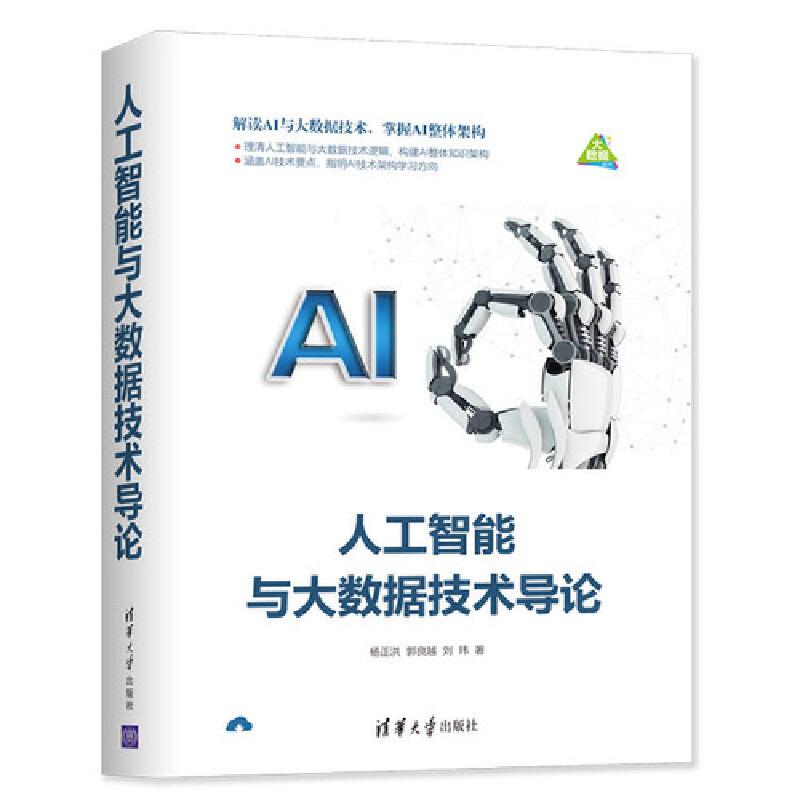 人工智能与大数据技术导论 PDF下载