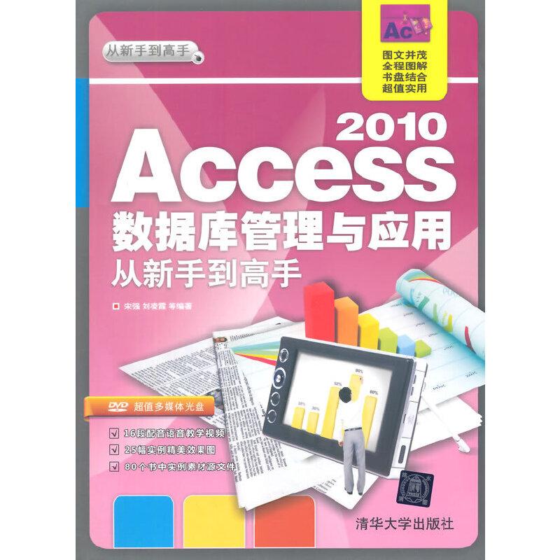 Access 2010数据库管理与应用从新手到高手(配光盘)(从新手到高手) PDF下载