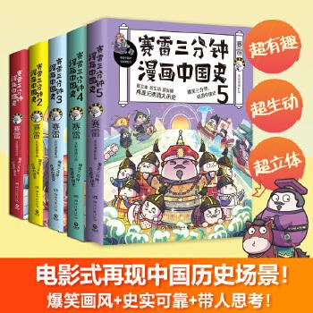 赛雷三分钟漫画中国史(epub,mobi,pdf,txt,azw3,mobi)电子书