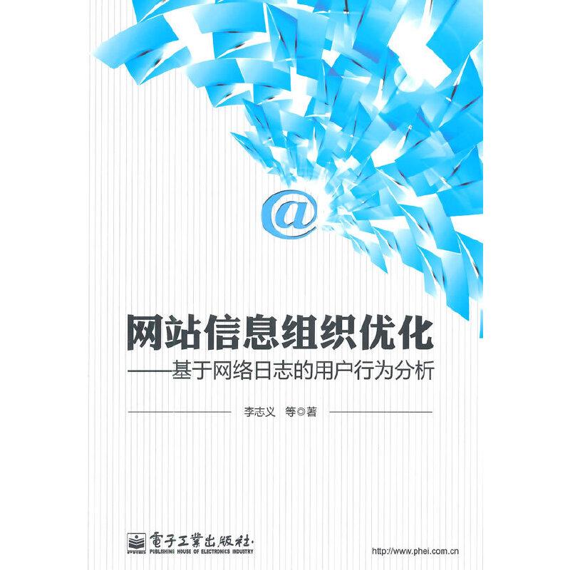 网站信息组织优化——基于网络日志的用户行为分析 PDF下载