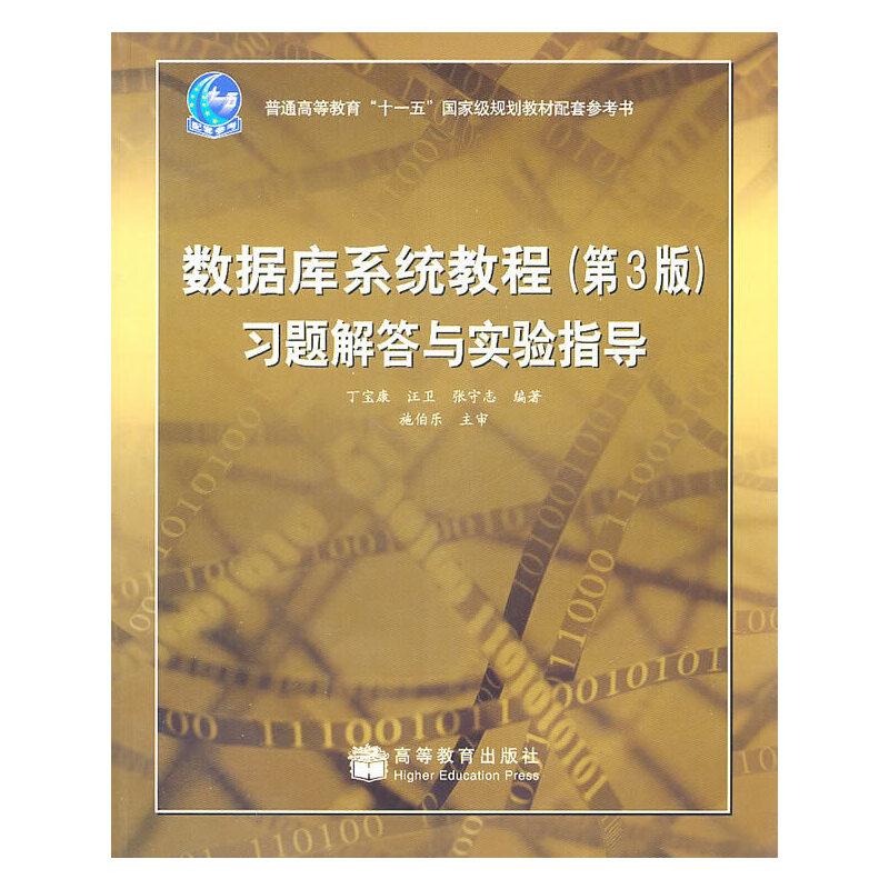 数据库系统教程(第3版)习题解答与实验指导 PDF下载