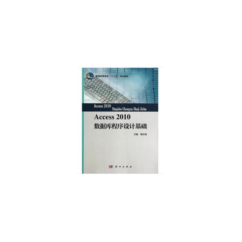 Access 2010数据库程序设计基础(修订版) PDF下载