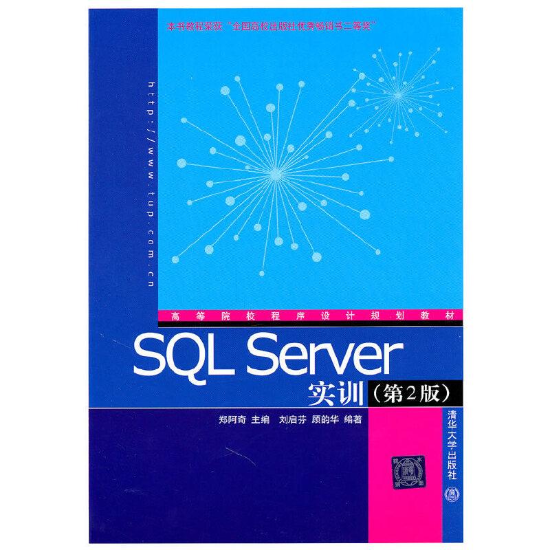 SQL Server实训(第2版)(高等院校程序设计规划教材) PDF下载