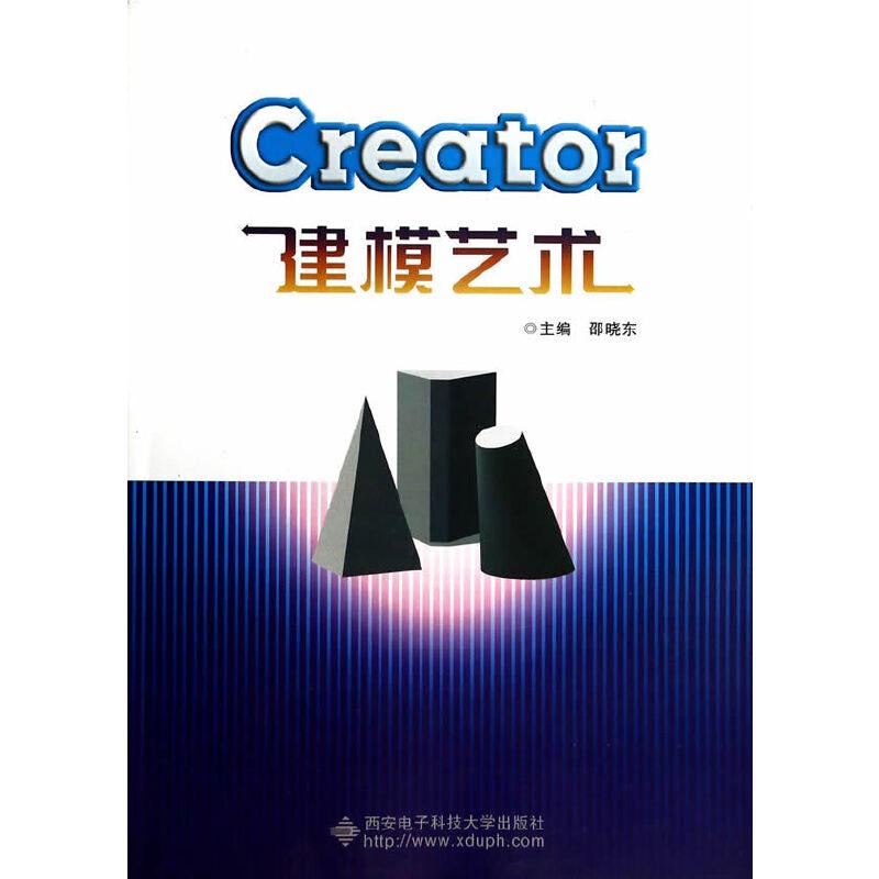 Creator建模艺术 PDF下载