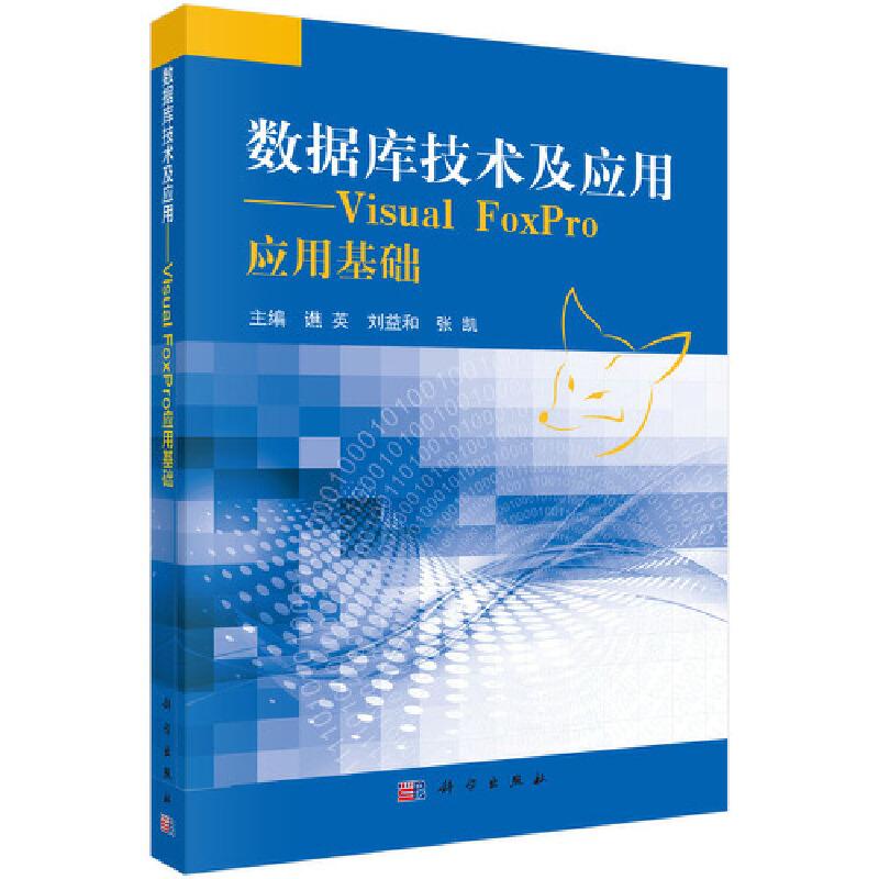 数据库技术及应用——Visual Foxpro应用基础 PDF下载