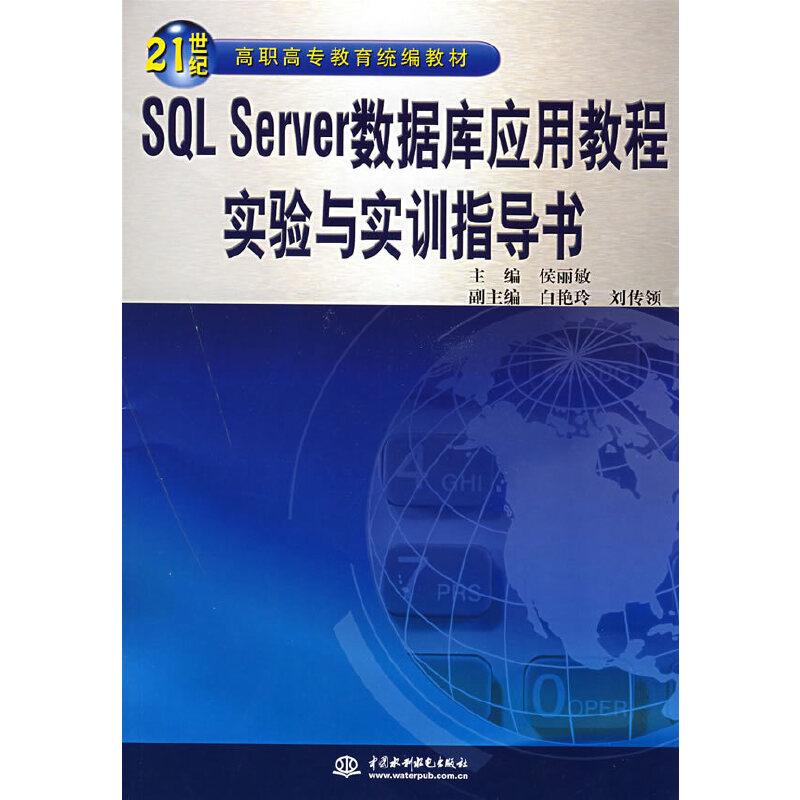 SQL Server 数据库应用教程实验与实训指导书 (21世纪高职高专教育统编教材) PDF下载
