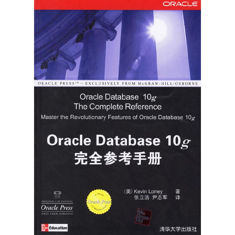 Oracle Database 10g完全参考手册 PDF下载