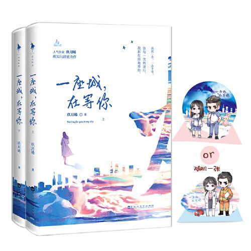 一座城,在等你(epub,mobi,pdf,txt,azw3,mobi)电子书