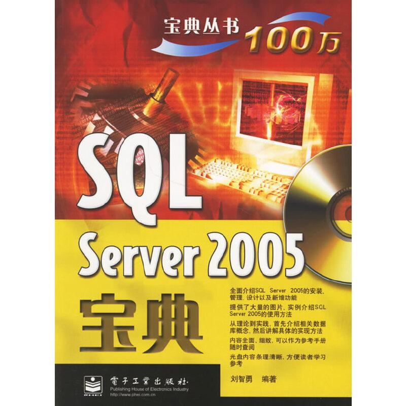 SQL Server 2005宝典(附盘) PDF下载