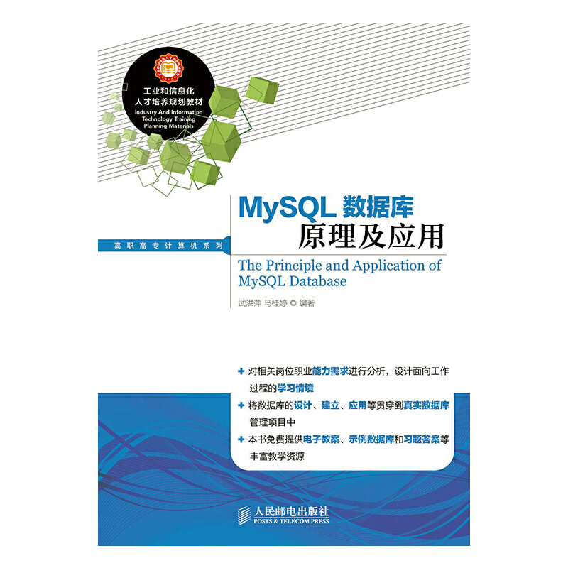 MySQL数据库原理及应用 PDF下载