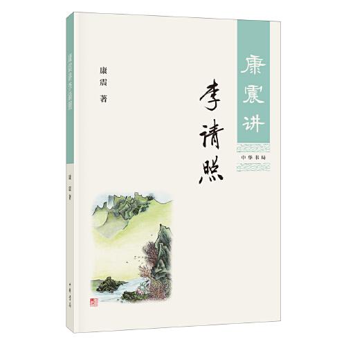 康震讲李清照(epub,mobi,pdf,txt,azw3,mobi)电子书