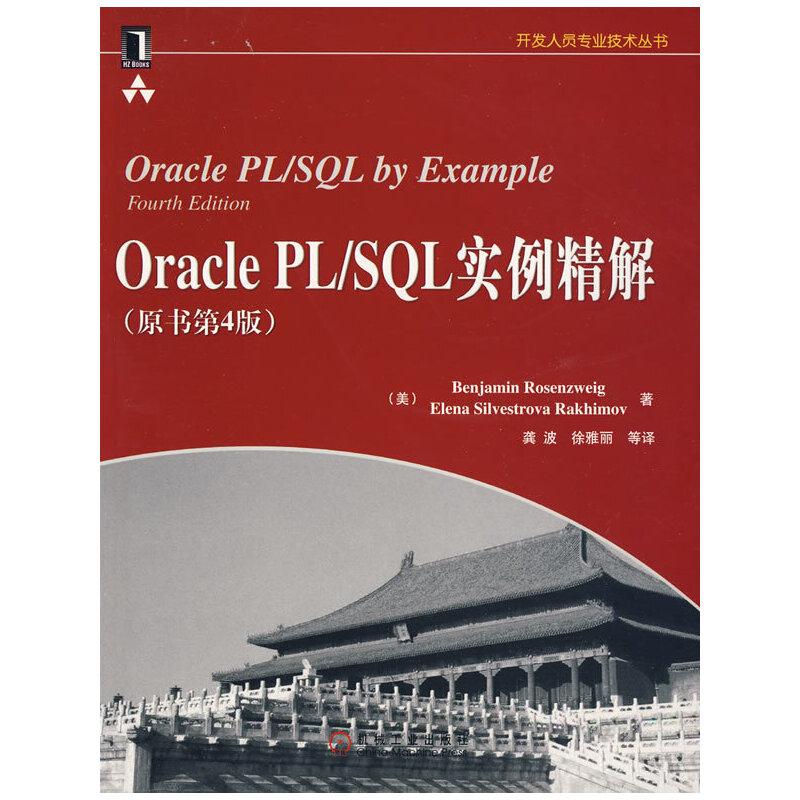 Oracle PL/SQL实例精解 (原书第4版) PDF下载