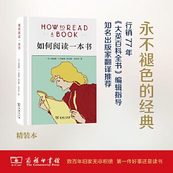 如何阅读一本书(epub,mobi,pdf,txt,azw3,mobi)电子书