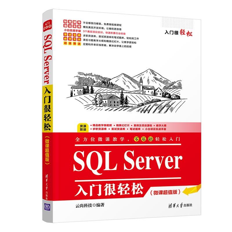 SQL Server 入门很轻松(微课超值版) PDF下载