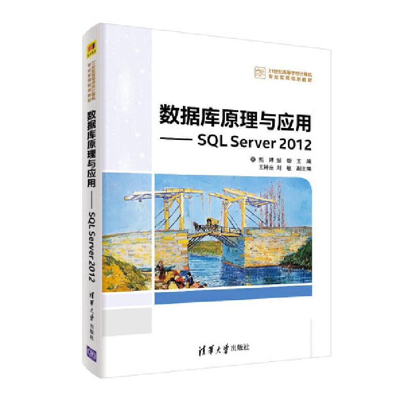 数据库原理与应用——SQL Server 2012 PDF下载