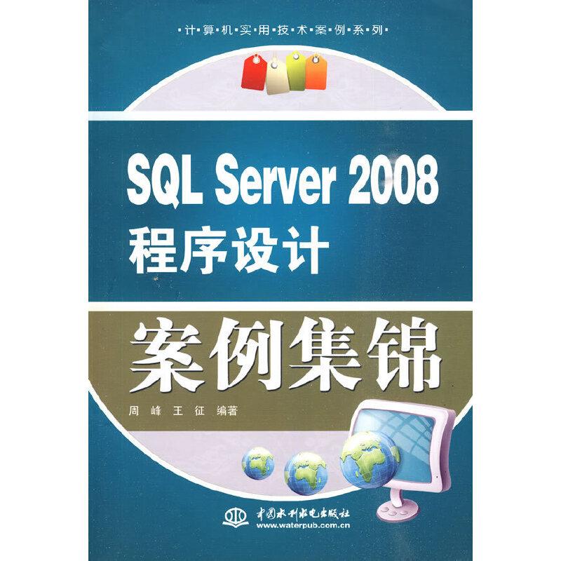 SQL Server 2008 程序设计案例集锦 (计算机实用技术案例系列) PDF下载