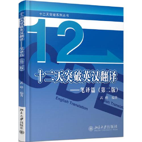 十二天突破英汉翻译——笔译篇(epub,mobi,pdf,txt,azw3,mobi)电子书