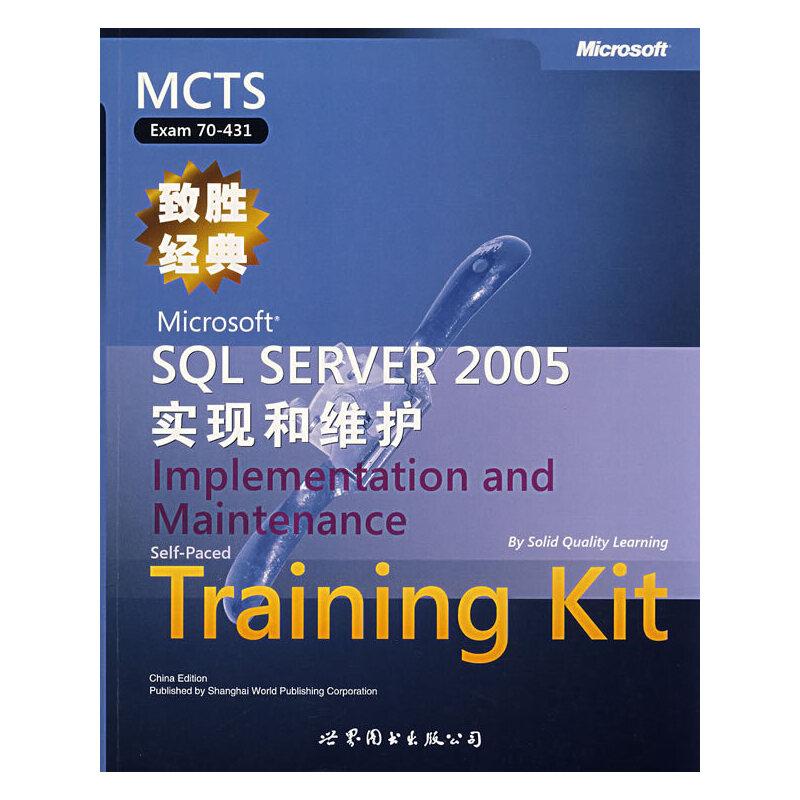 MCTS(70-431)致胜经典:Microsoft SQL Server 2005 实现和维护(英文版) PDF下载