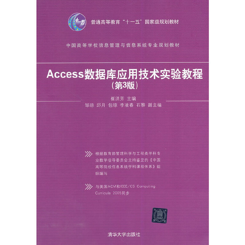 Access数据库应用技术实验教程(第3版)(中国高等学校信息管理与信息系统专业规划教?29 PDF下载