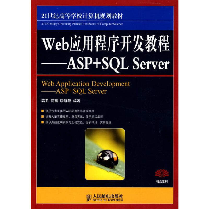 Web应用程序开发教程——ASP+SQL Server PDF下载